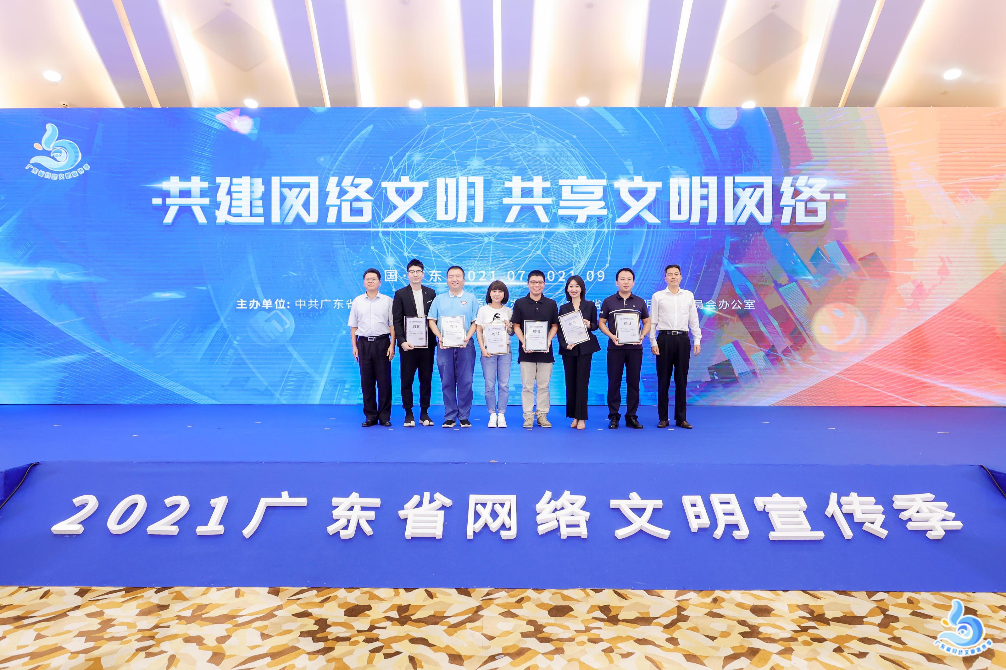 颁发广东省网络文明宣传大使聘书。