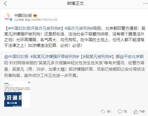 中国妇女报评吴亦凡被刑拘:光环再耀眼,如违法犯罪,必究!必惩!