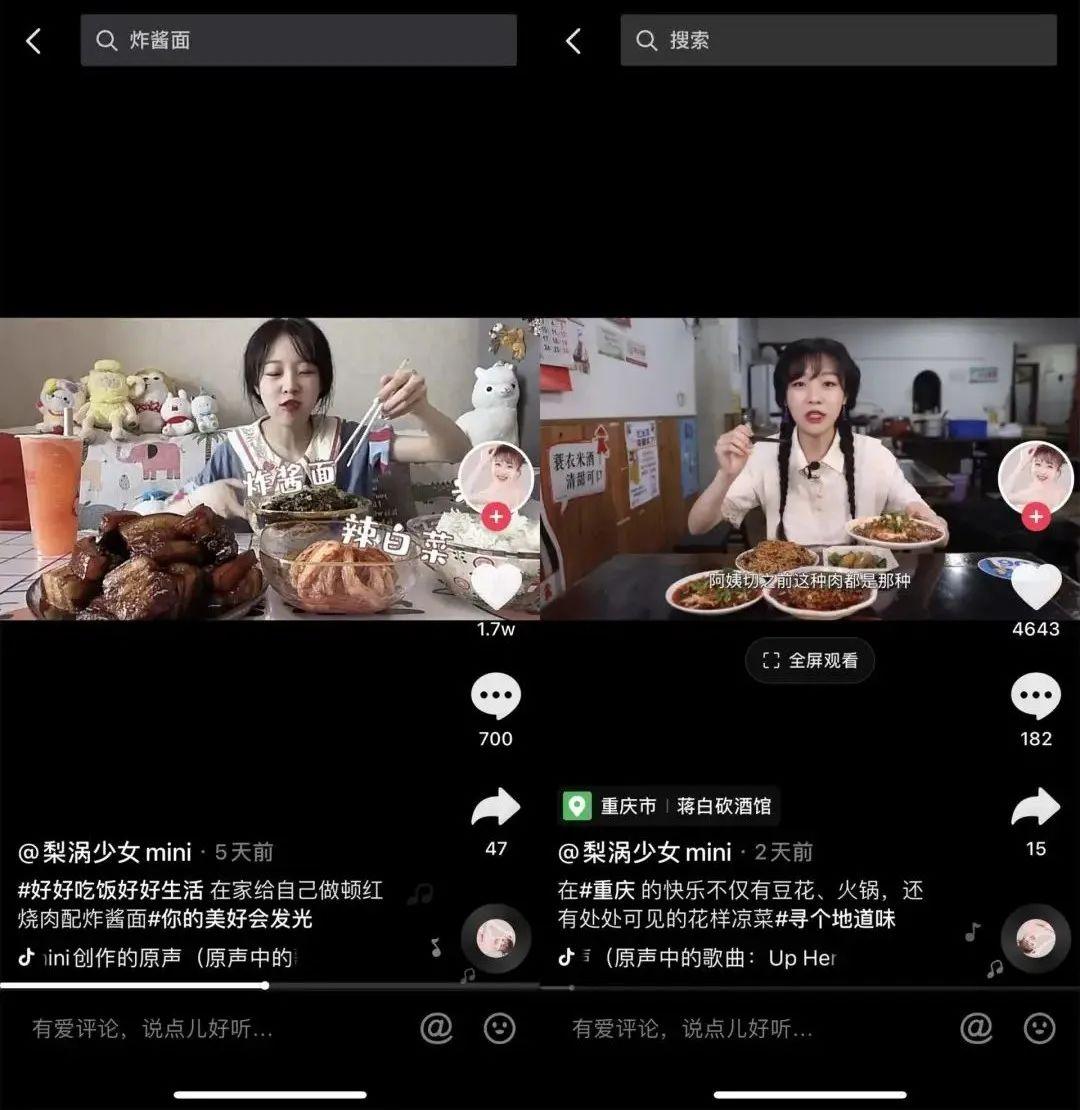mini的探店短视频 图源 / 抖音