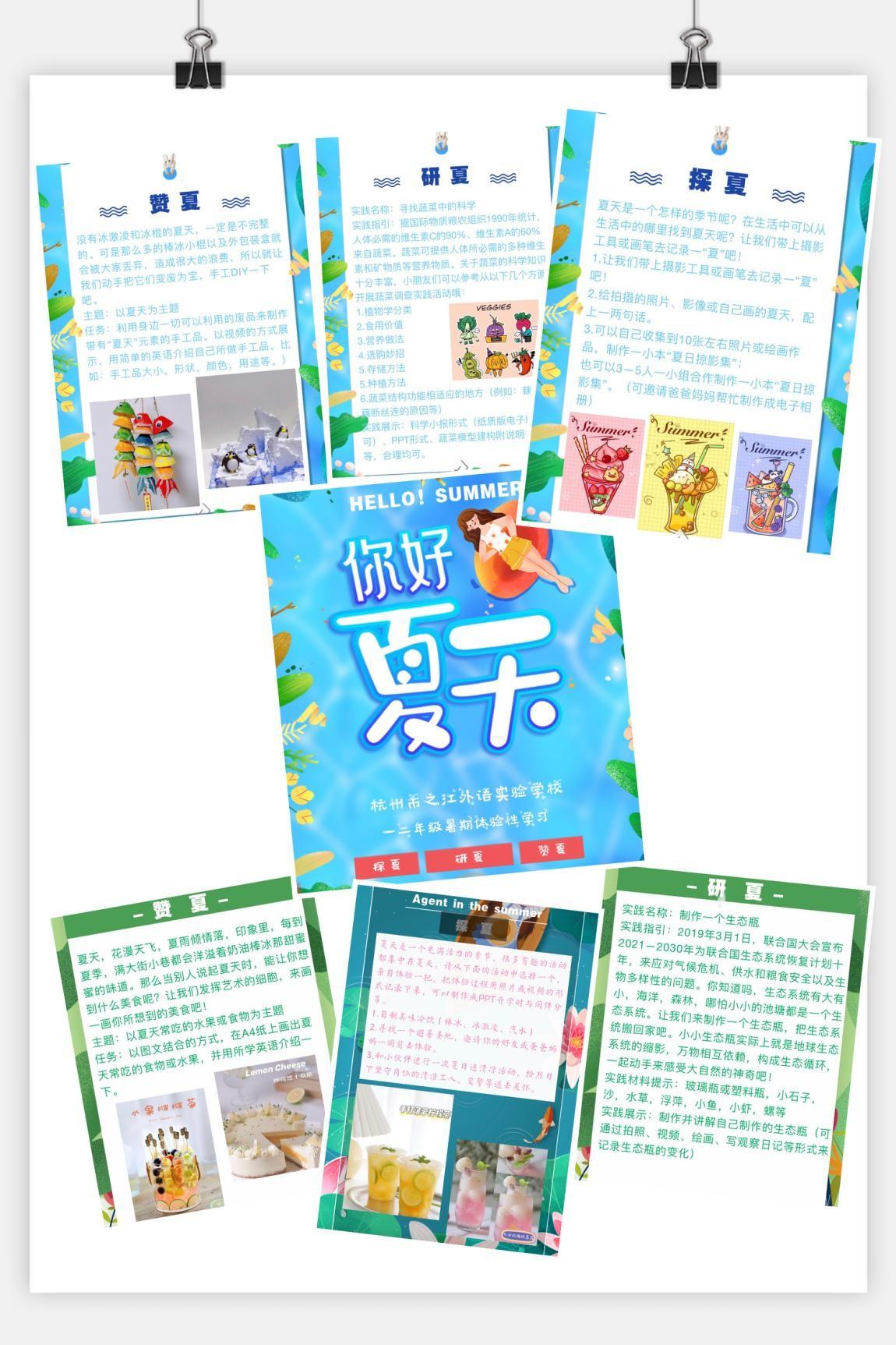 暑假刚过半,之江外语实验学校的同学已把这项作业做完了,快来看看是什么吧!
