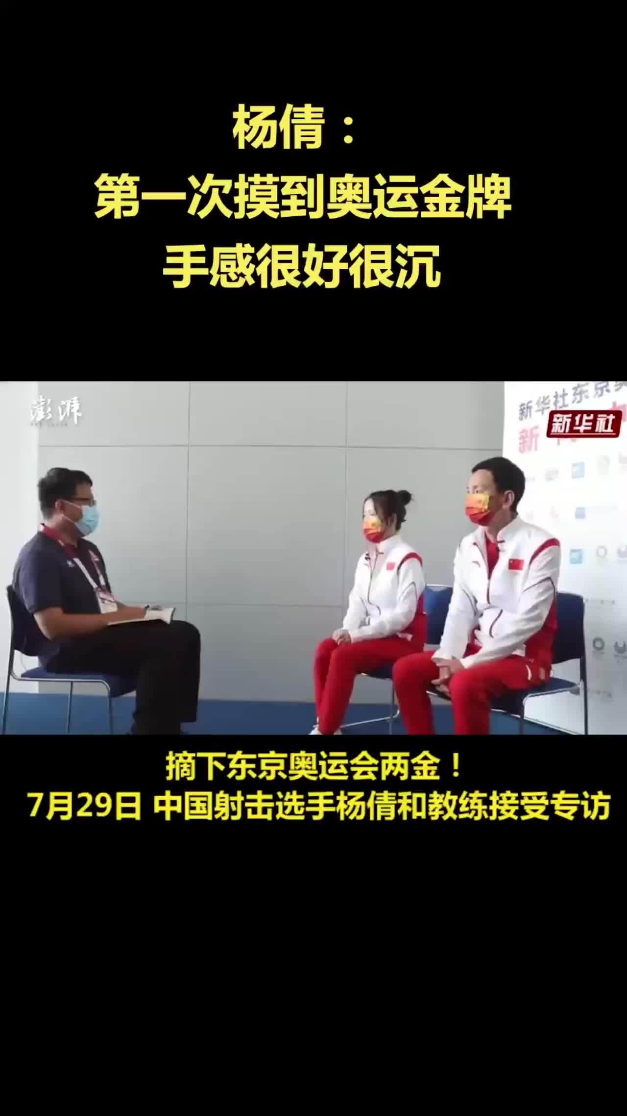 奥运冠军杨倩:第一次摸到奥运金牌 手感很好很沉
