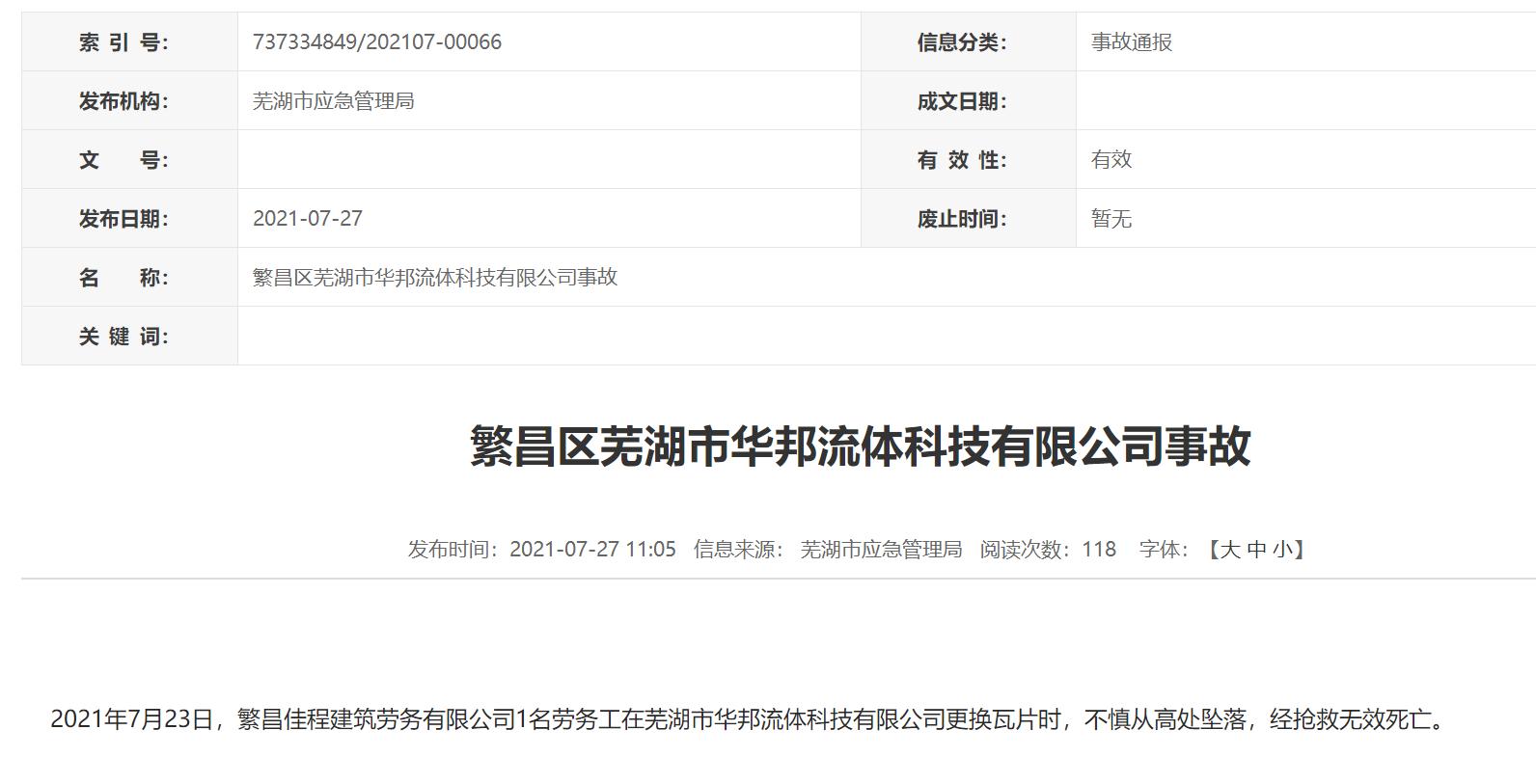 芜湖一公司发生一起高处坠落事故 造成1人死亡