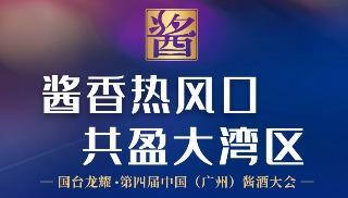 国台龙耀•第四届中国(广州)酱酒大会