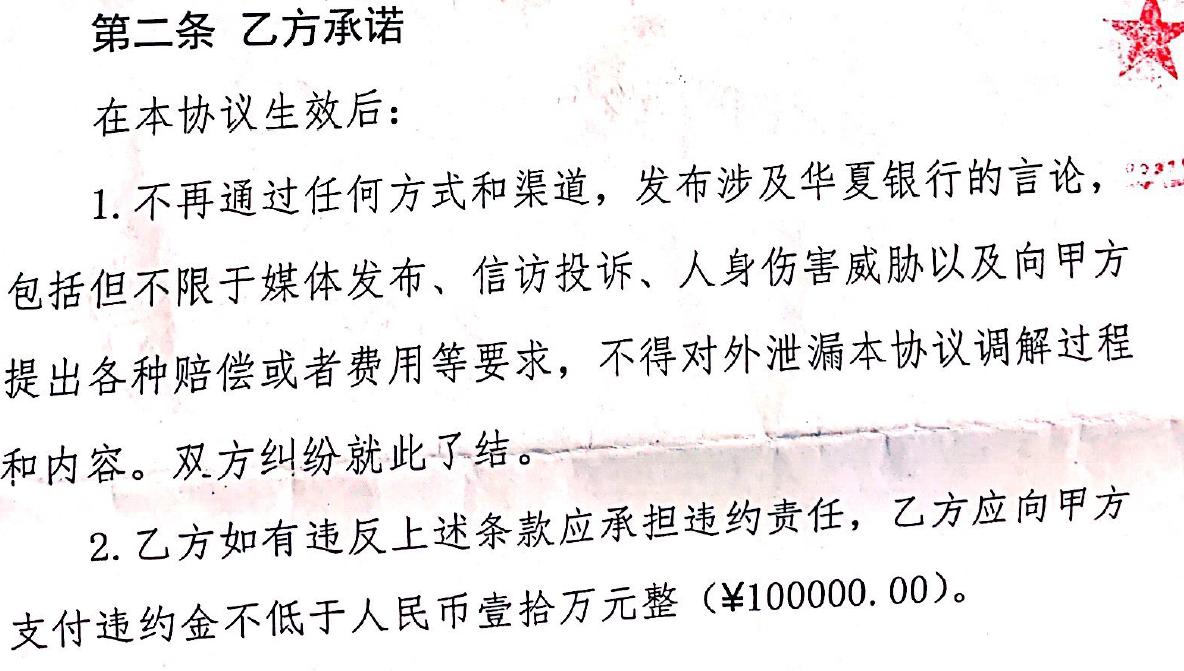 银行财眼丨男子被贷款2239万后续:向华夏银行索赔70万元 法院判了!