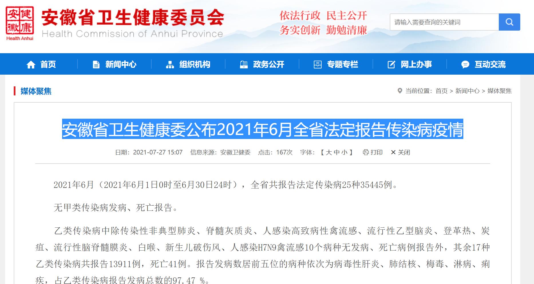 安徽省公布6月法定报告传染病疫情 建议减少不必要聚集活动