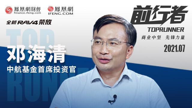 邓海清:如果央行不放水,90%的人都会过得比现在更惨|前行者