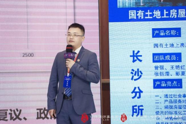 8号 京师长沙分所曾强律师分享《国有土地上房屋征收与补偿全攻略》