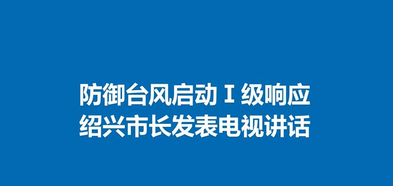 绍兴市长盛阅春:全力以赴防御台风