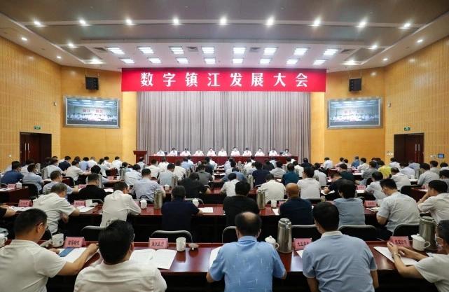 7月20日,镇江市召开了数字镇江发展大会。