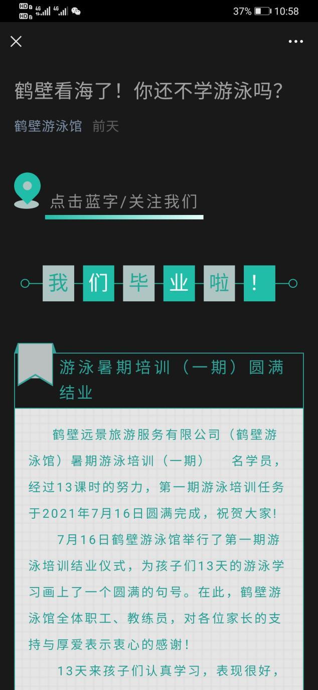 """河南鹤壁游泳馆发布""""看海""""广告 拟罚20万"""