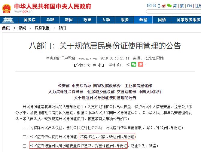 中国政府网截图