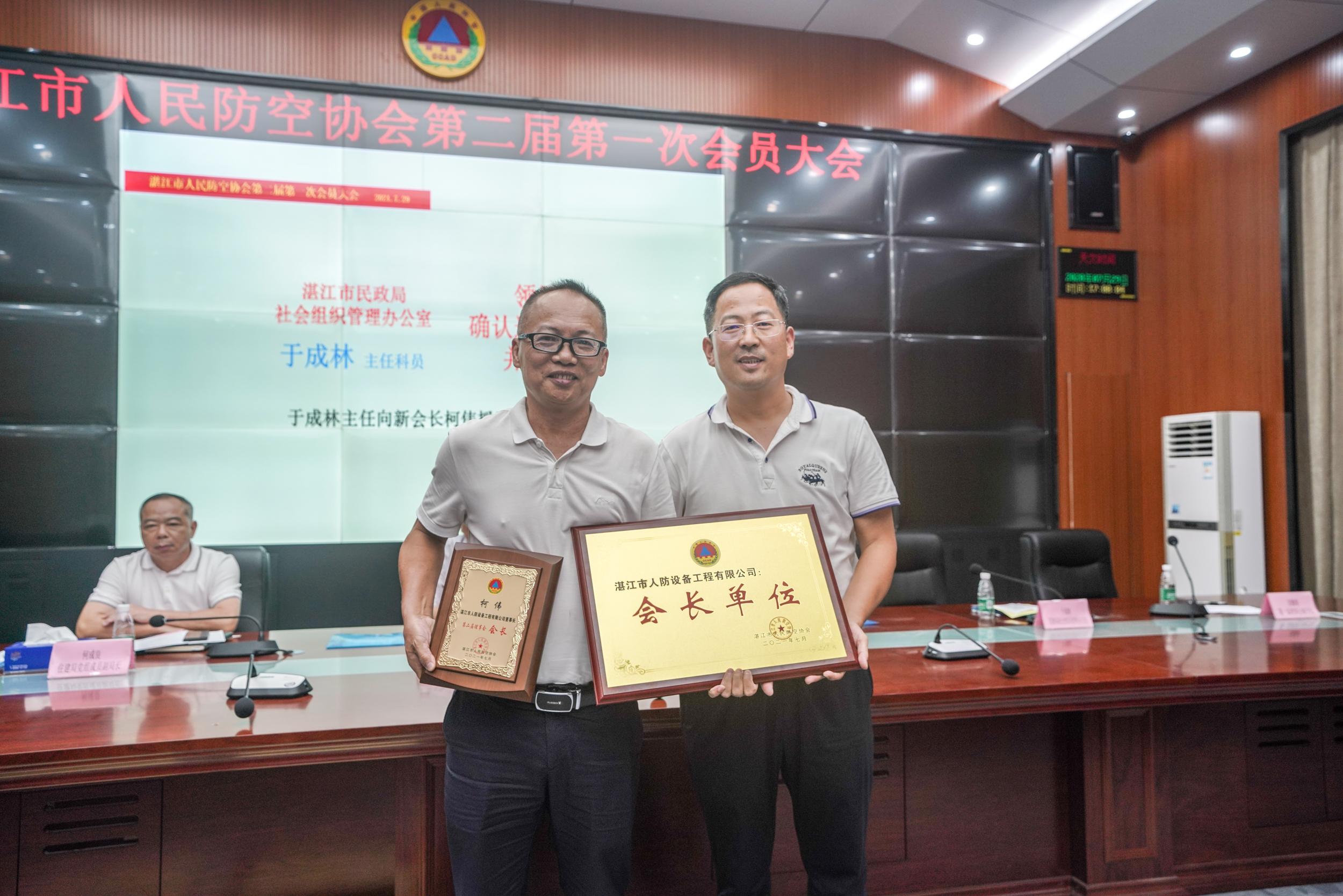 湛江市人民防空协会第二届第一次会员大会顺利召开