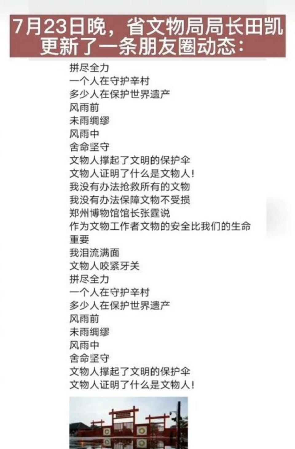 """""""河南文物局长哭了""""为何会登上热搜?"""