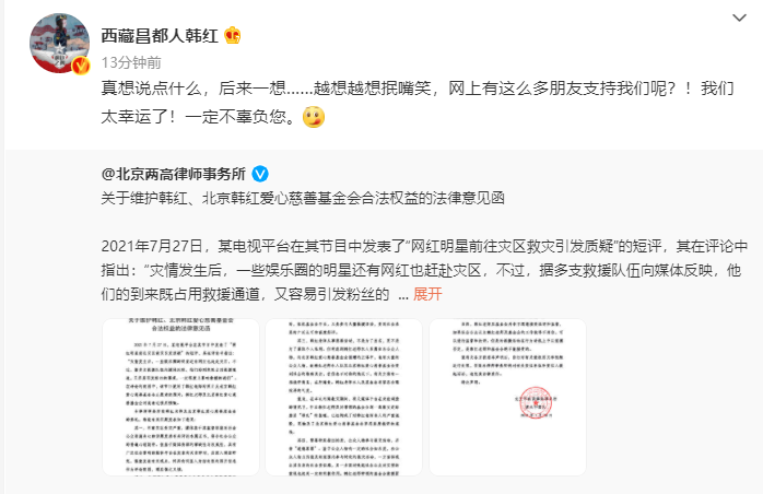 韩红基金会公布工作报告及律师函回应质疑:做慈善不是为出名
