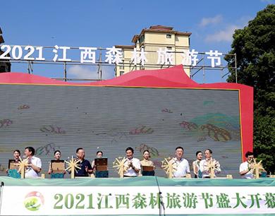 2021江西森林旅游节7月25日在宜春靖安开幕