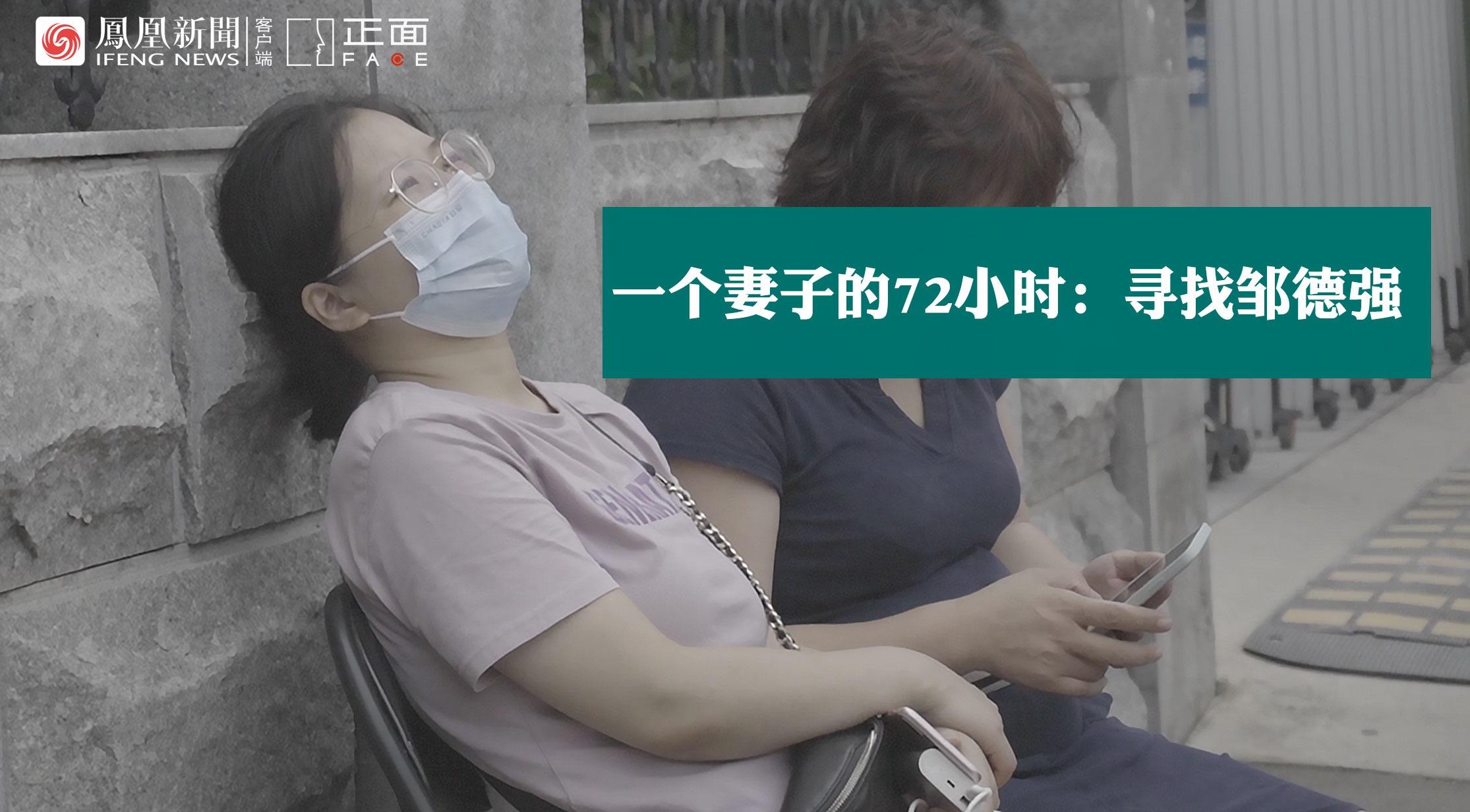 上海女子郑州地铁寻夫72小时:我撑不住了,我找不到你