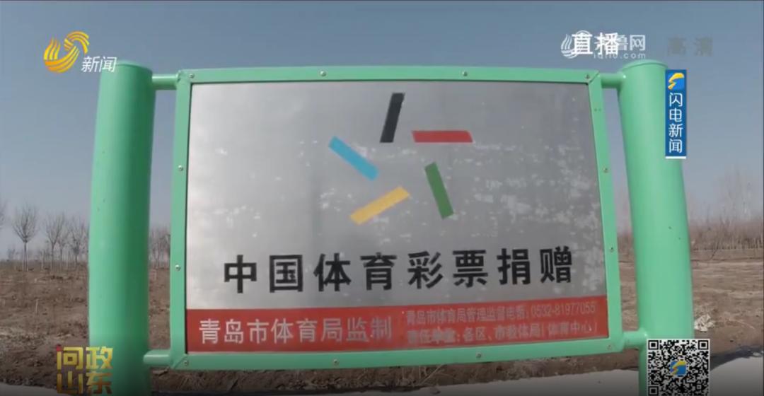 """健身器材上""""中国体育彩票捐赠""""字样。图源电视节目《问政山东》"""