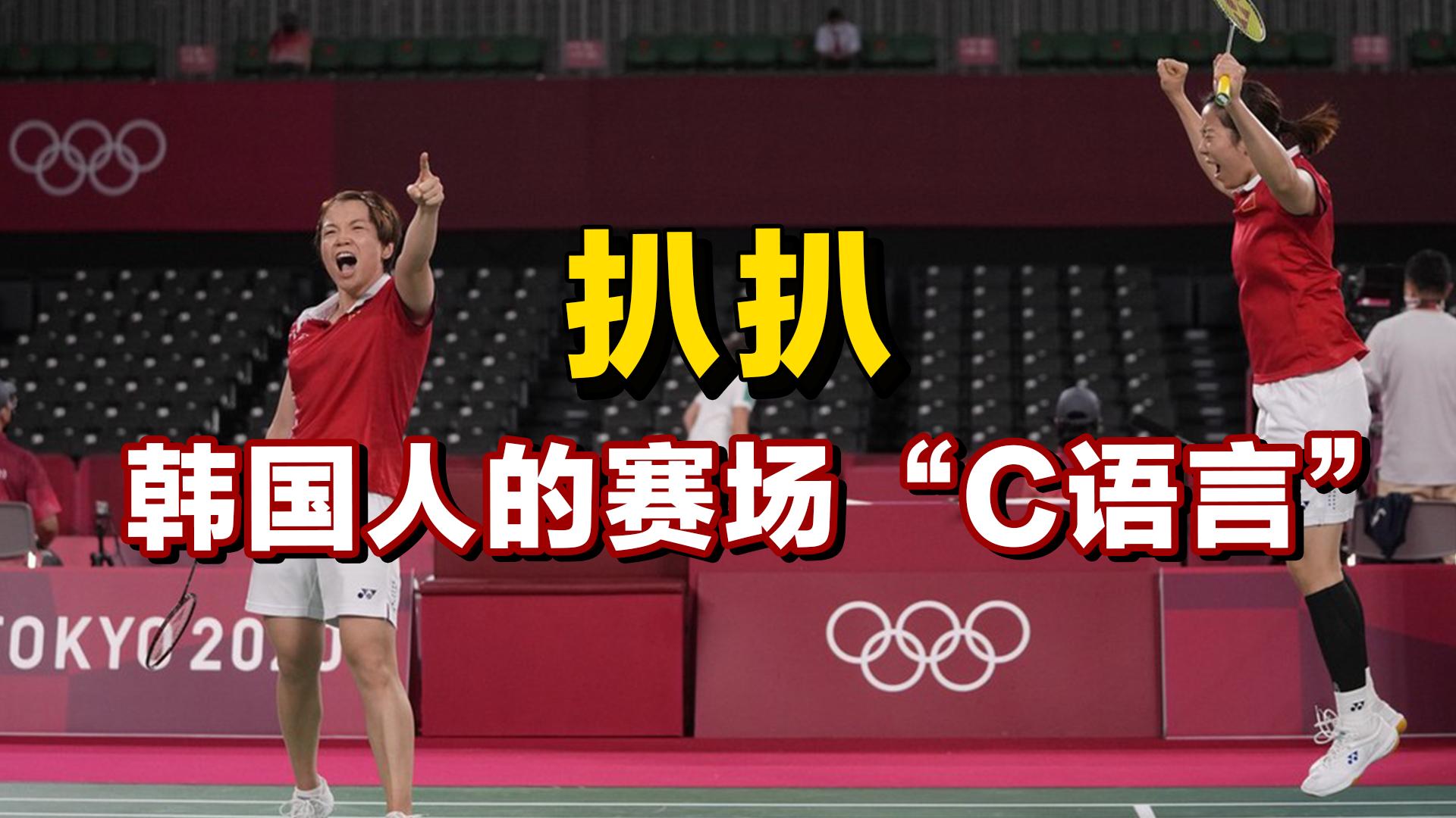 韩国举报中国女选手场上骂脏话 你们的运动员做好了吗?