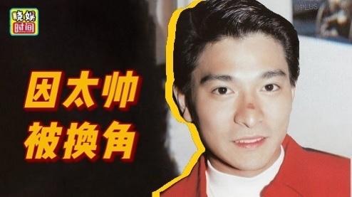 """刘德华TVB培训老视频曝光!曾因""""太帅""""被换角?"""