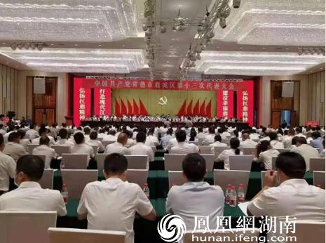 鼎城区第十三次党代会现场