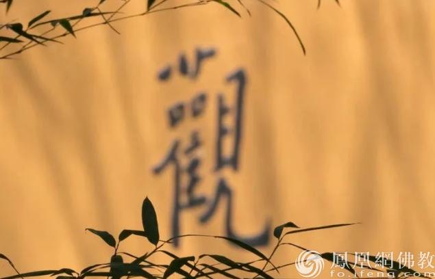 """妙莲老和尚:""""认错""""是处世最珍贵的宝物"""