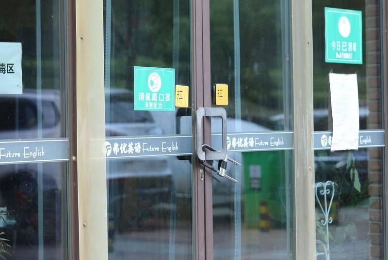 2021年8月5日,安徽省合肥市临泉路附近的一家教育培训机构大门已关闭。图源:cfp