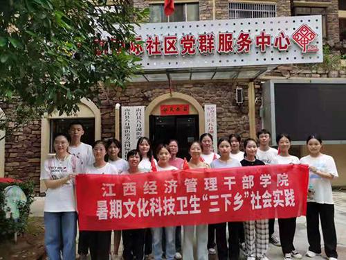 """江西经济管理干部学院开展暑期""""三下乡""""社会实践活动"""