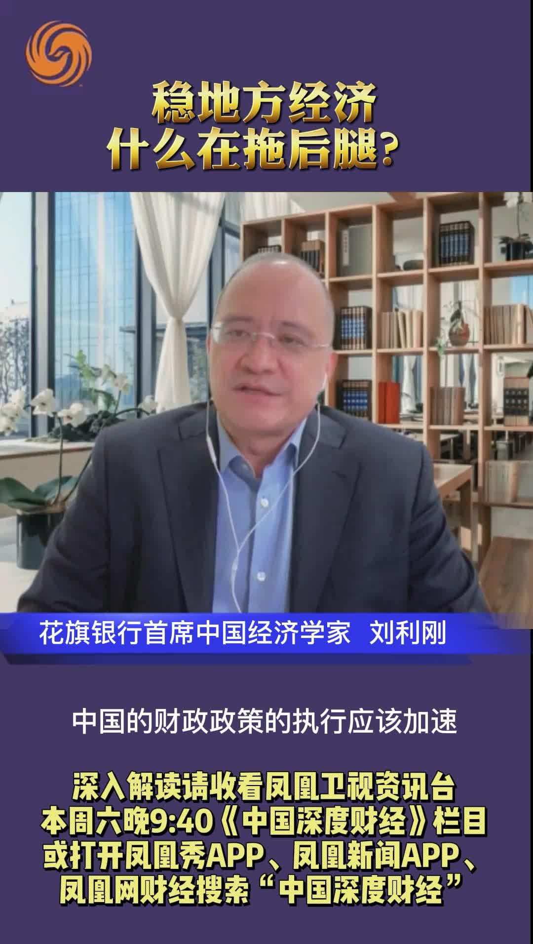 花旗银行首席中国经济学家刘利刚 :稳地方经济 什么在拖后腿?