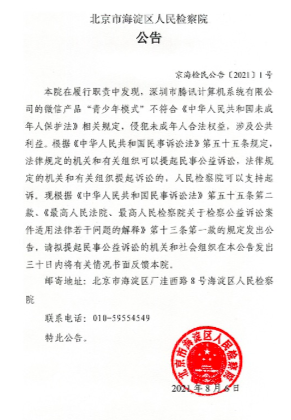 """8月6日,北京市海淀区人民检察院发布公告称,本院在履行职责中发现,深圳市腾讯计算机系统有限公司(简称""""腾讯"""")的微信产品""""青少年模式""""不符合《中华人民共和国未成年人保护法》相关规定,侵犯未成年人合法权益,涉及公共利益。"""