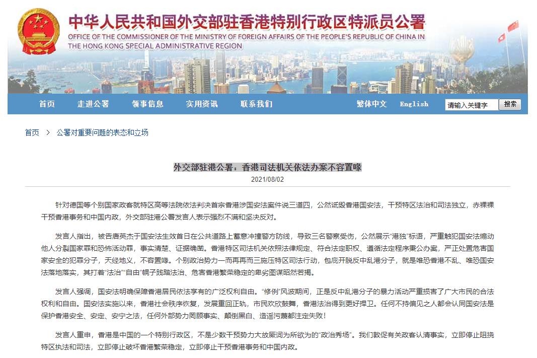 個別政客橫加干涉首宗香港國安法判決 外交部駐港公署駁斥
