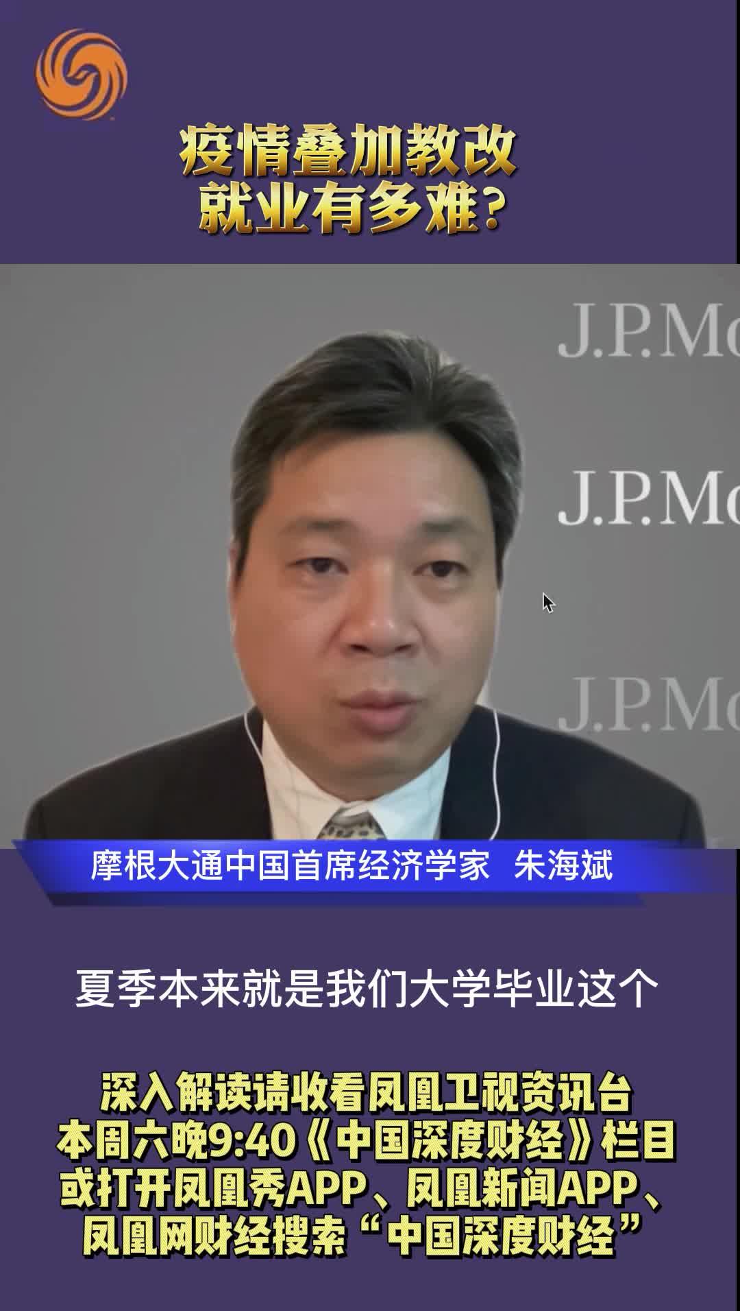 摩根大通中国首席经济学家朱海斌:疫情叠加教改 就业有多难?
