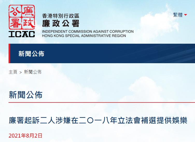 香港廉署落案起訴歌手黃耀明、前反對派議員區諾軒