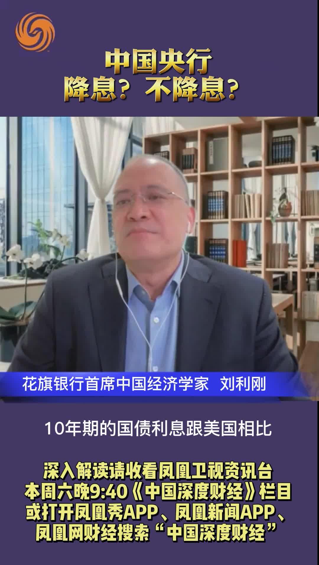 花旗银行首席中国经济学家刘利刚:中国央行降息?不降息?