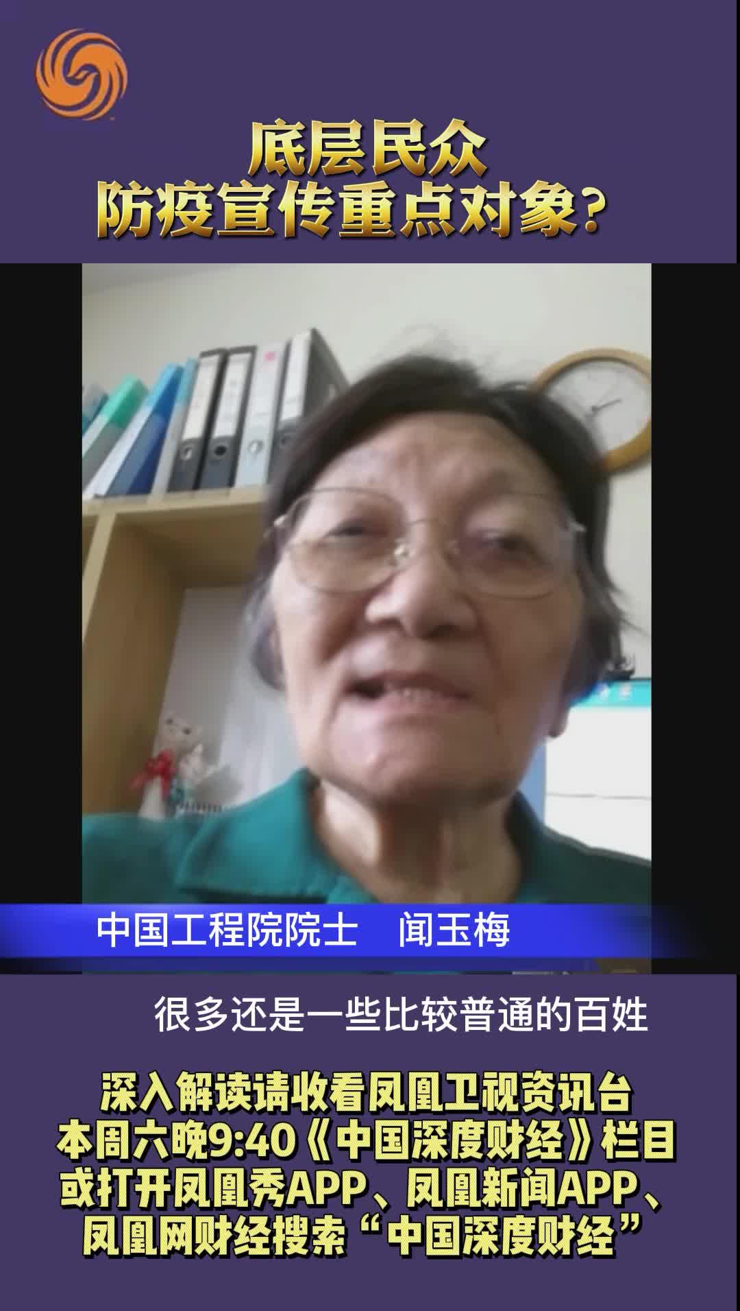 中国工程院院士闻玉梅:底层民众是防疫宣传重点对象?