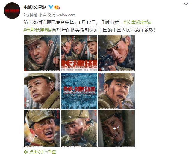 抗美援朝电影《长津湖》宣布延期 新档期待定