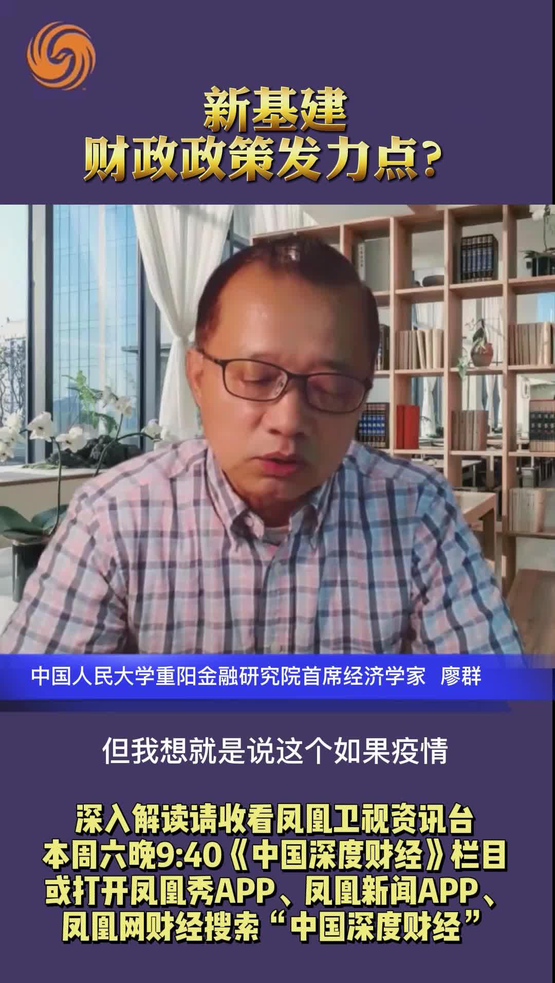 中国人民大学重阳金融研究院首席经济学家廖群:新基建 财政政策发力点?