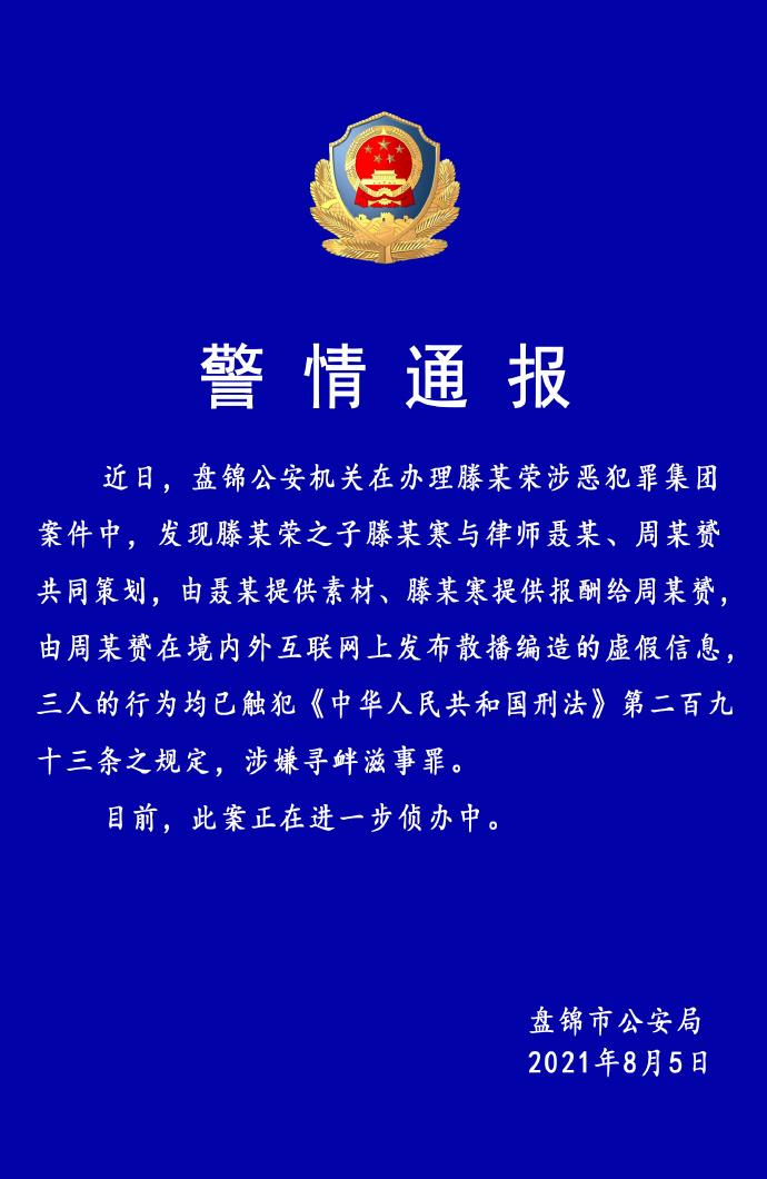 """辽宁盘锦警方通报""""律师周筱赟被指定监视居住""""案件原因"""