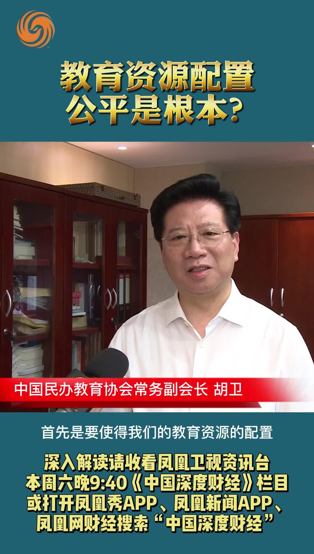 中国民办教育协会常务副会长 胡卫:教育资源配置公平是根本?