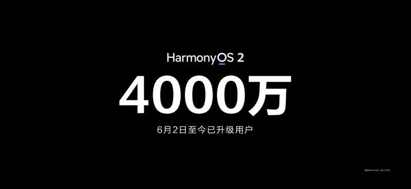 (HarmonyOS 2已升级用户达4000万)