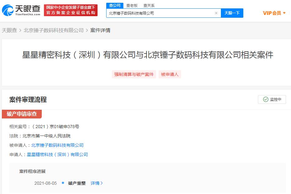 罗永浩公司北京锤子数码科技被申请破产重整