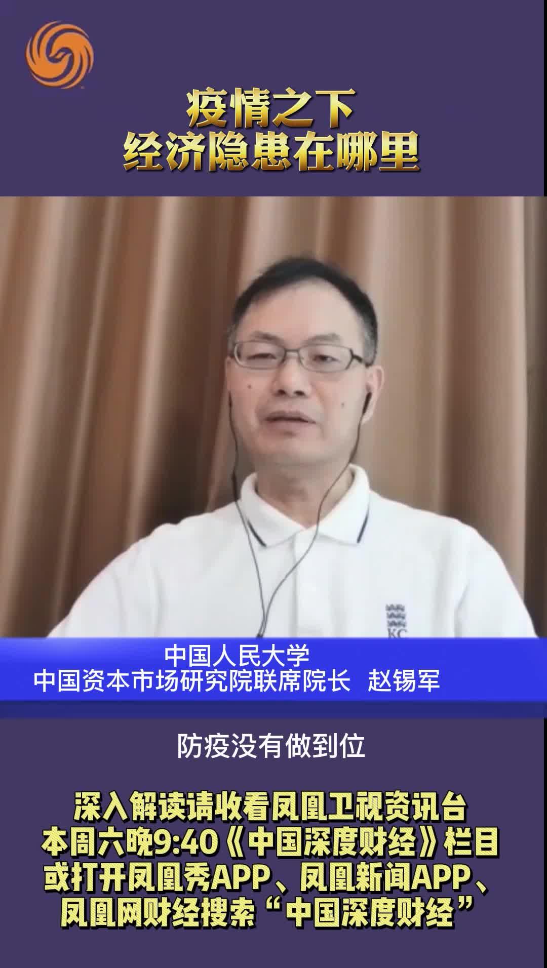 中国资本市场研究院联席院长赵锡军:疫情之下 经济隐患在哪里