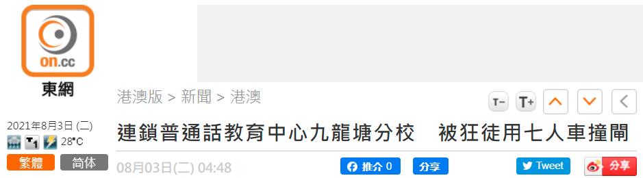 """香港""""东网""""报道截图"""