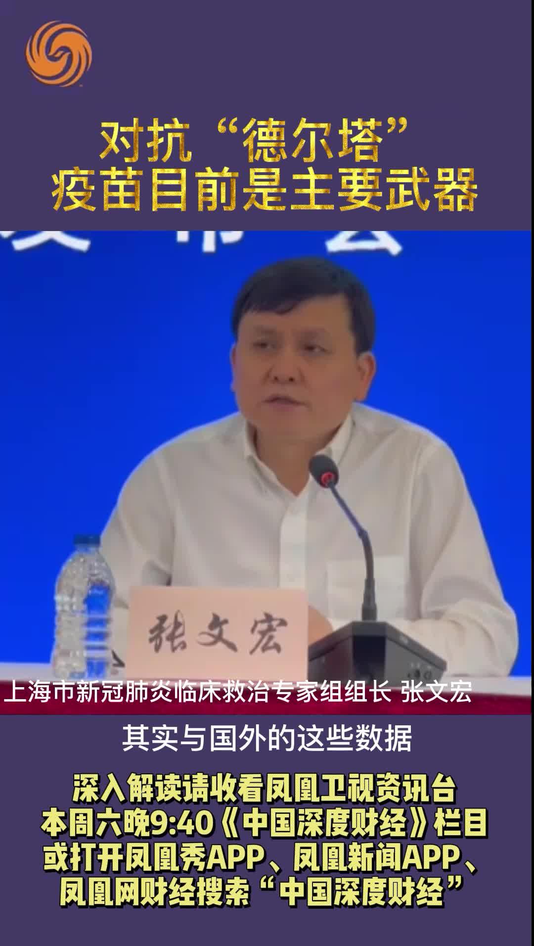 """张文宏: 对抗""""德尔塔"""" 疫苗目前是主要武器"""