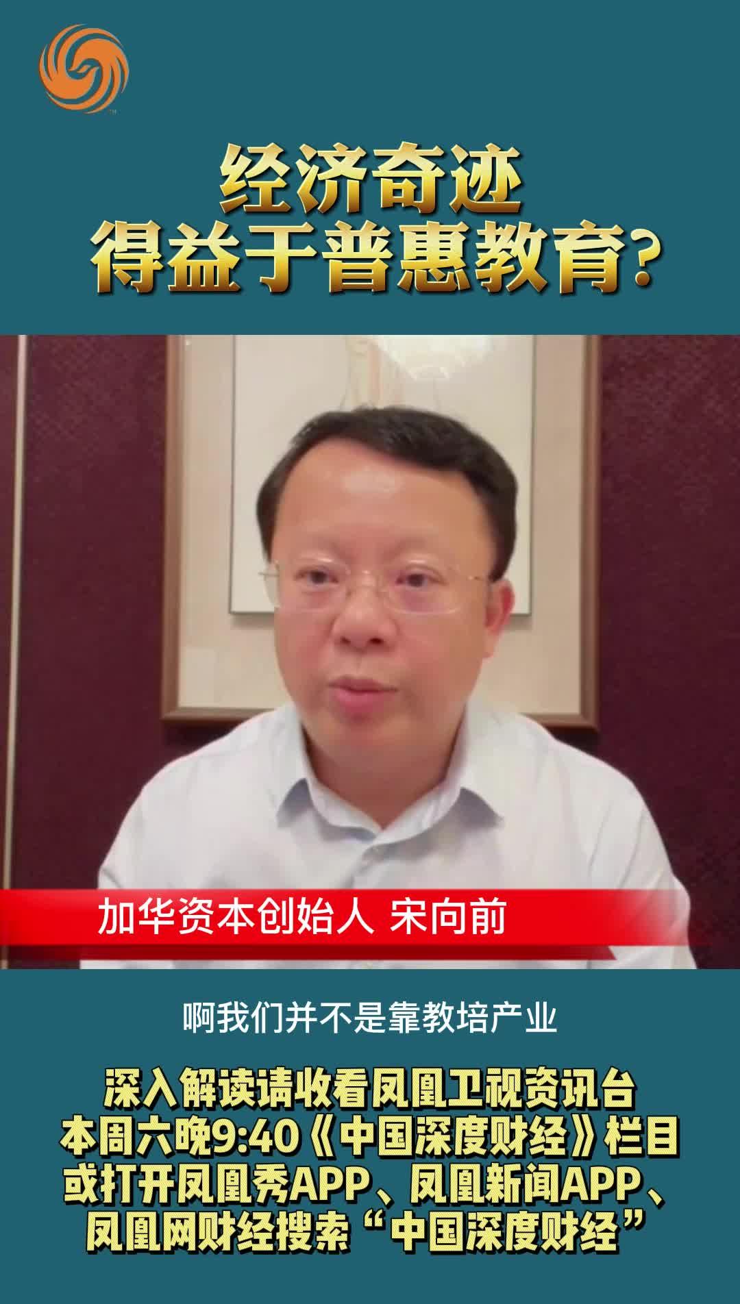 加华资本创始人 宋向前:经济奇迹得益于普惠教育?