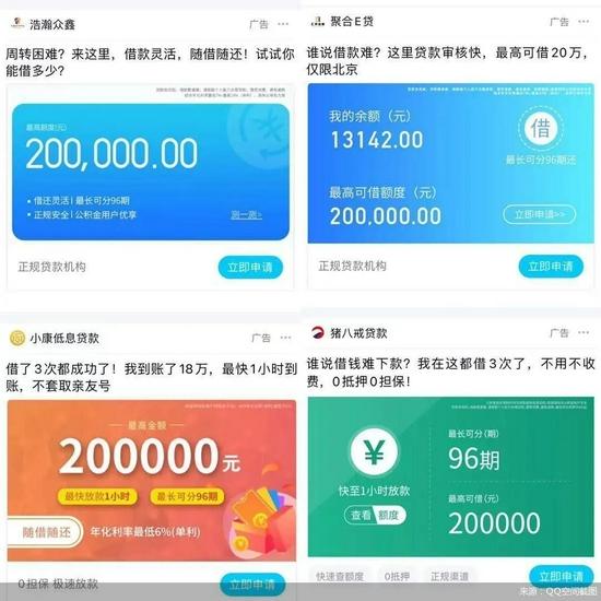 QQ空间推送的各类贷款广告
