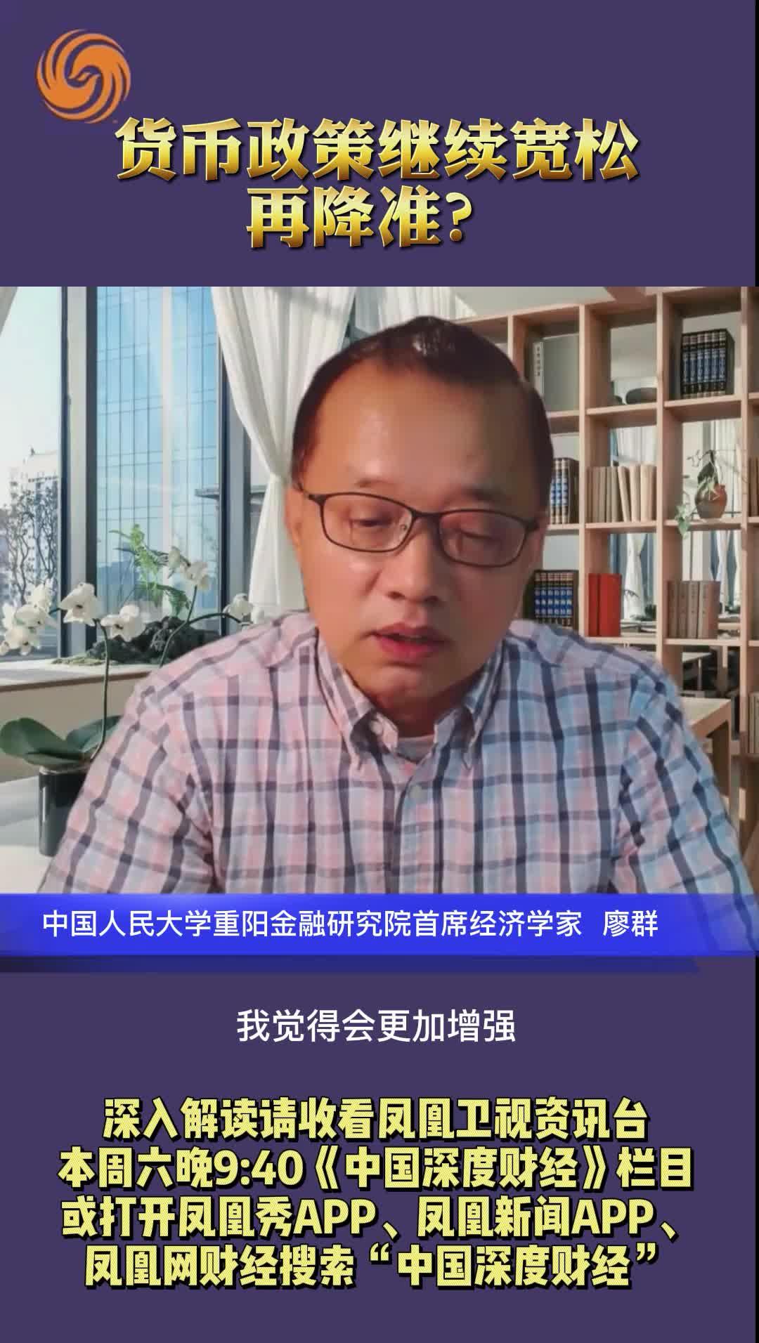 中国人民大学重阳金融研究院首席经济学家廖群:货币政策继续宽松 再降准?