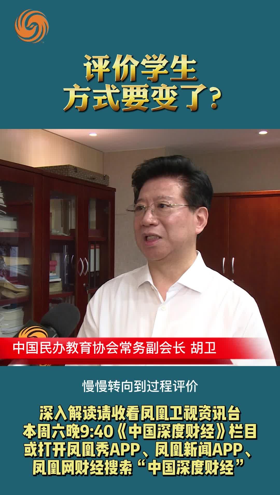 中国民办教育协会常务副会长 胡卫:评价学生方式要变了?