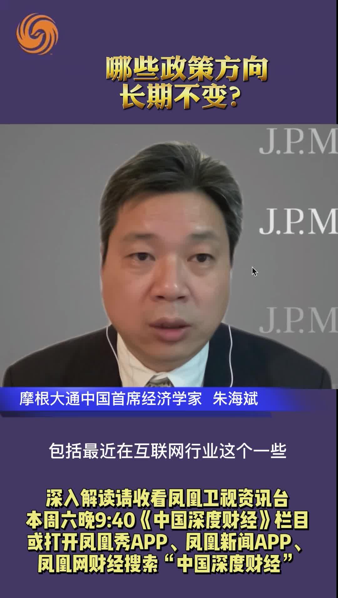 摩根大通中国首席经济学家朱海斌:哪些政策方向长期不变?