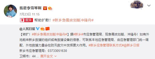 李雪琴取关吴亦凡 还删掉了男方相关微博
