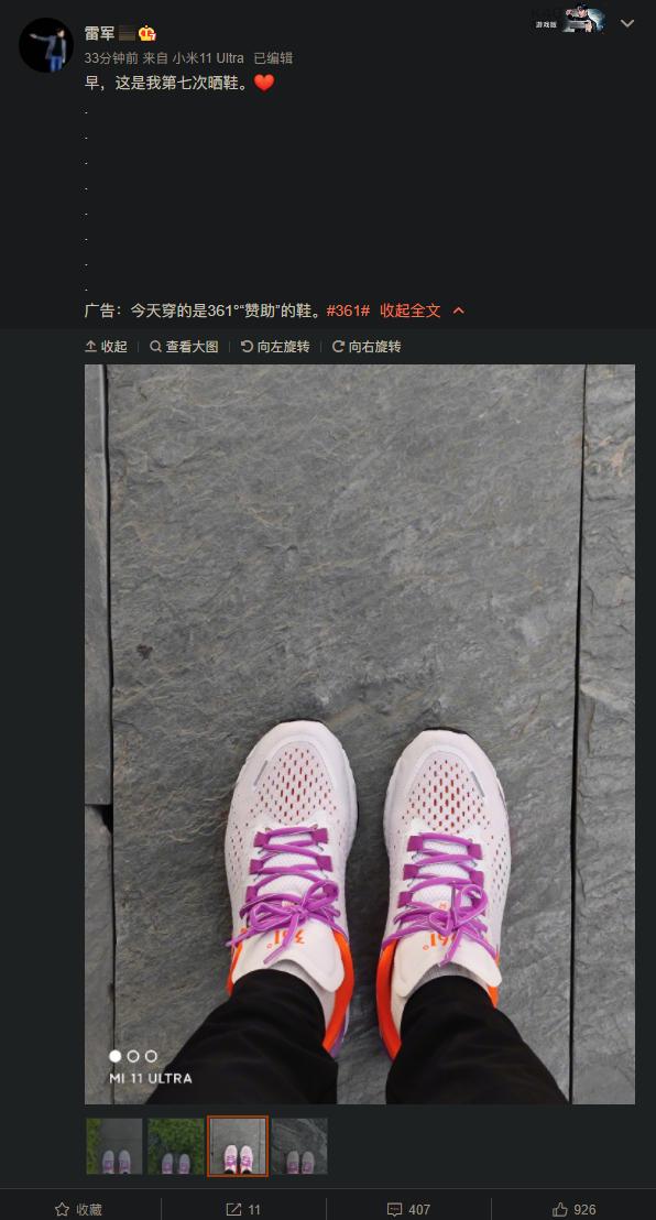 """鸿星尔克之后:""""端水大师""""雷军第七次晒鞋 今天穿361°"""